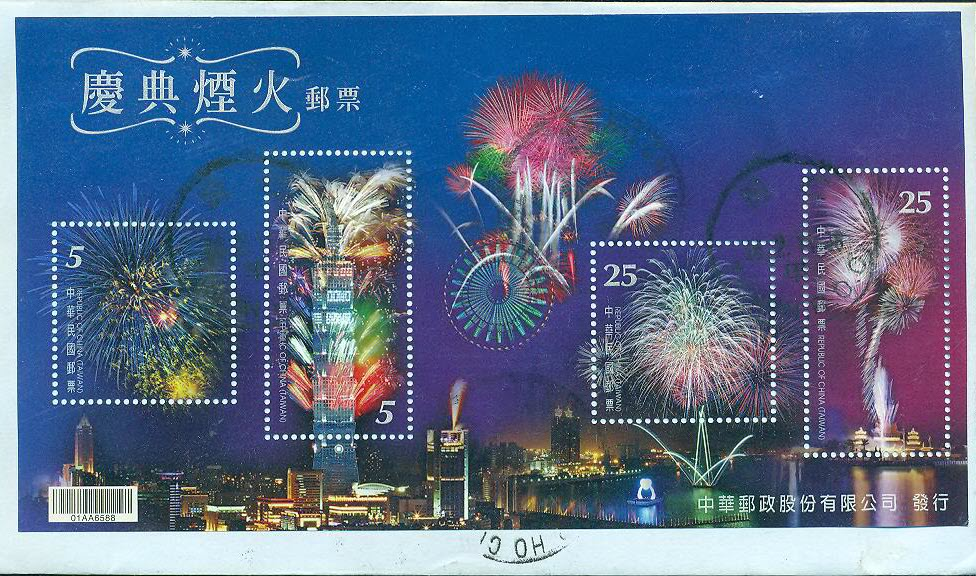 Taiwan MS Cover